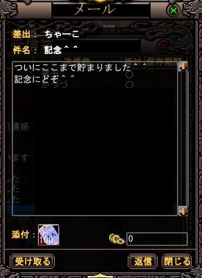 20090523(ちゃーこさんからのメール)
