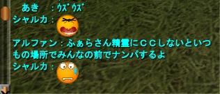20090531(ギルチャ2)