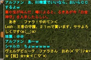 20090531(ギルチャ5)