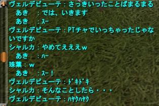 20090531(ギルチャ4)