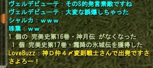 20090531(ギルチャ3)