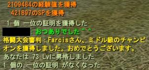 20090604(ミドル級チャンピオン)