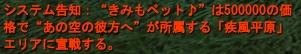 20090624(きみぺ宣戦)
