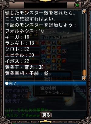 20090715(3-2mob討伐数)
