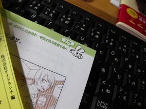 SAIスーパーお絵描きテクニック_2