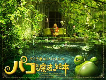 パコと魔法の絵本wallpaper02_1024_768