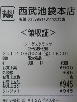DSC00111_convert_20110305140442.jpg