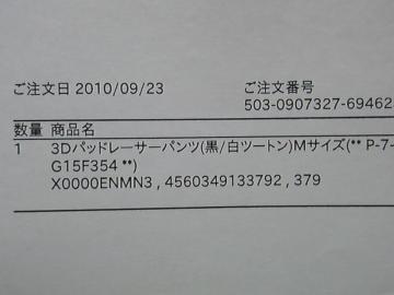 DSC00264_convert_20100927112800.jpg