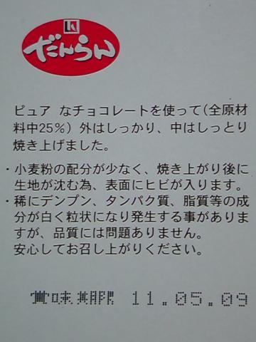 DSC00438_convert_20110420082300.jpg