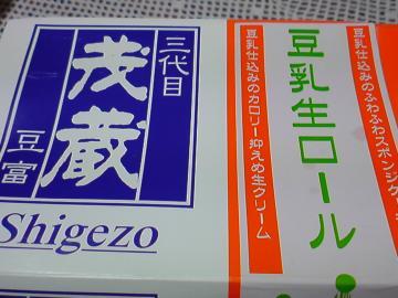 DSC00462_convert_20100621090640.jpg