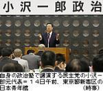 ozawa_ichiro110214