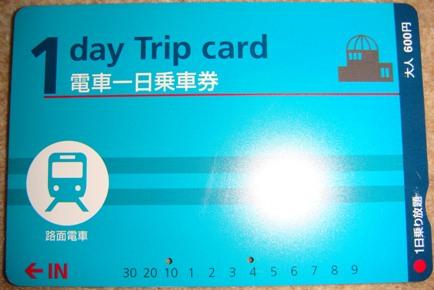 広島 814切符