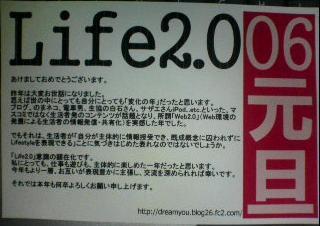 2006年の年賀状