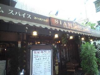 siamspice10-01-08-1.jpg