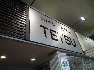tetsu09-07-08-2.jpg