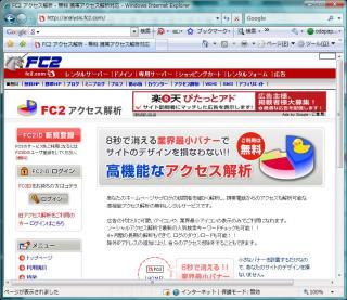 fc2access_convert_20090202230321.jpg