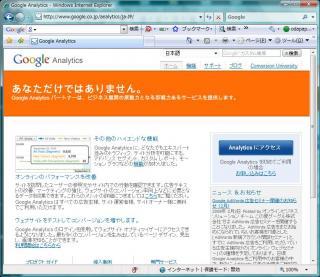 googleanalytics_convert_20090202230400.jpg