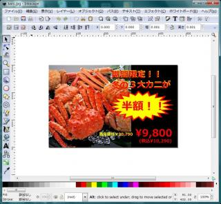 inkscape2_convert_20081223133930.jpg