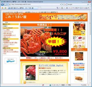 koreumaiya_convert_20081220233516.jpg