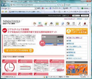 ninjaaccess_convert_20090202230249.jpg