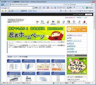 ninjahp_convert_20090103115330.jpg