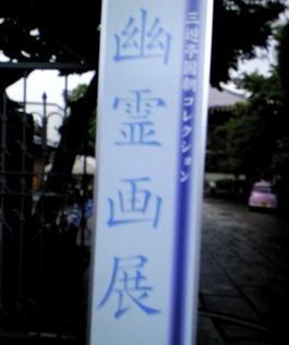 円朝まつり3
