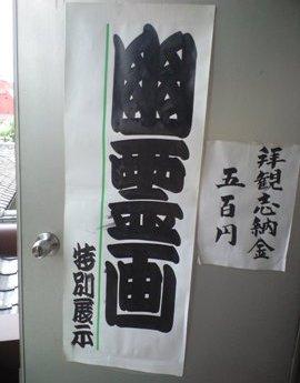 円朝まつり6