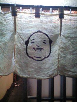 ちゃんこ屋暖簾