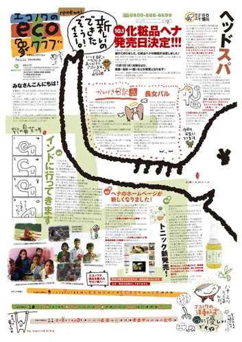 壁新聞200909