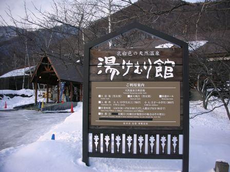 20100104乗鞍温泉1