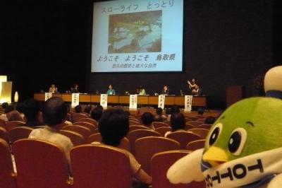 スローライフ学会in鳥取に行ってきたよ