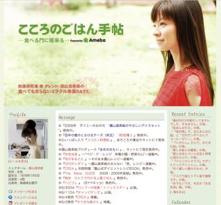 園山ブログ