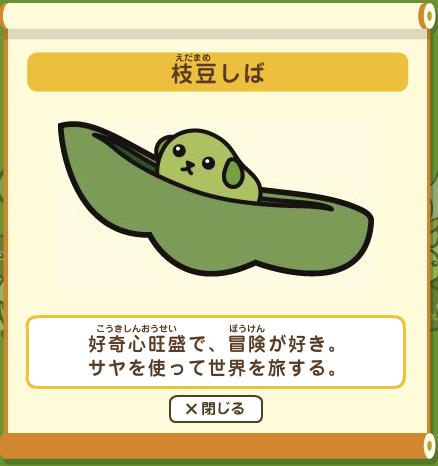 枝豆しば1