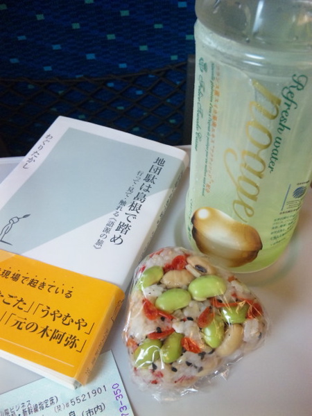 地団駄新幹線