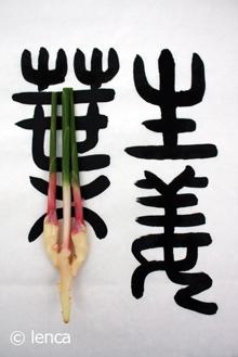 葉生姜のコピー