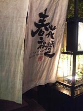 春花秋燈♪