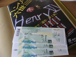 ヘンリー6世チケット3枚