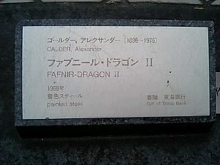 f-dragon3.jpg