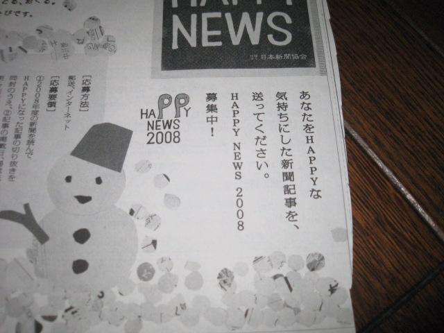 happynews