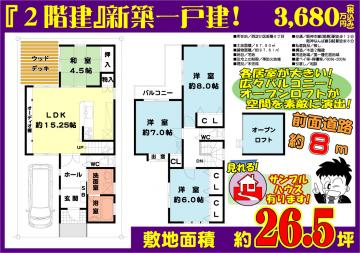 姫島6丁目新築一戸建