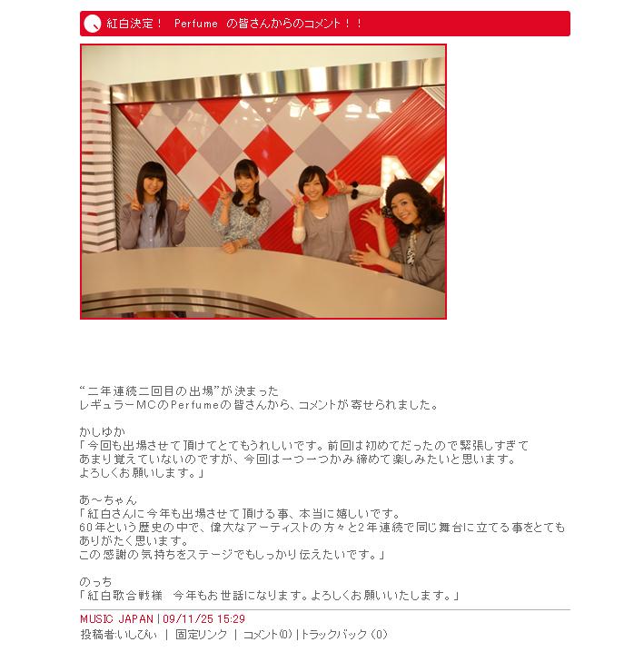 MUSIC JAPAN 紅白 コメント