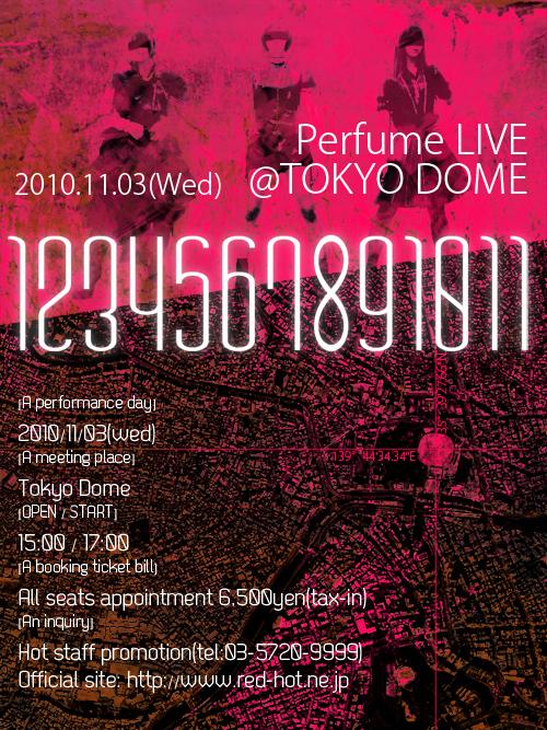 東京ドーム DM 自作画像