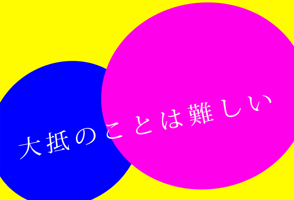 VOICE 東京ドーム