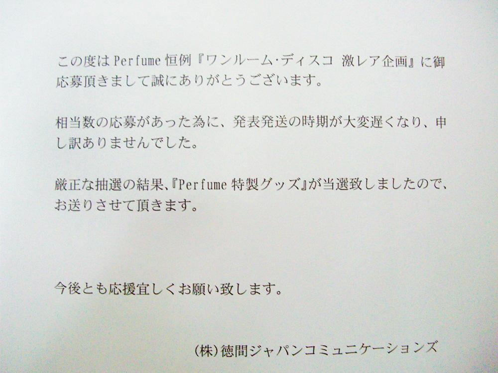 Perfume 激レア企画 ワンルーム・ディスコ
