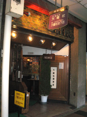 六曜社コーヒーblog01