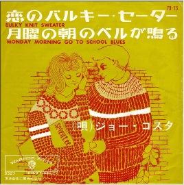 恋のバルキー・セーター
