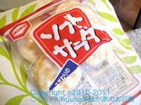 b_soft_20110523081324.jpg