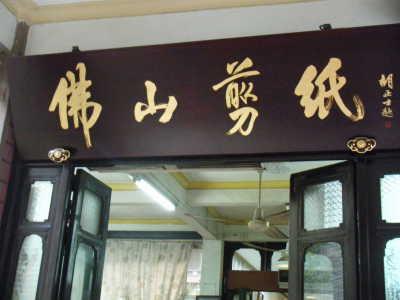 2010_0304星河湾酒店0022