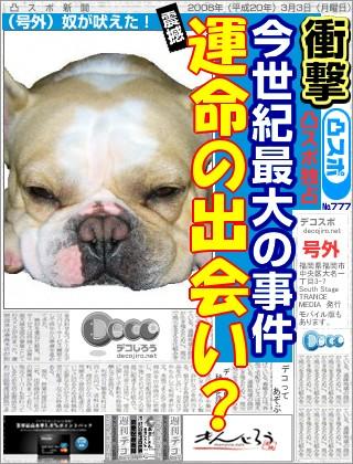 decojiro-20090419-021751.jpg