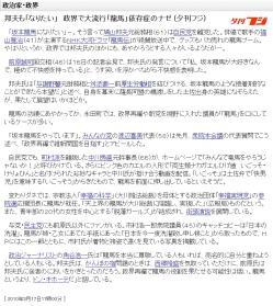 夕刊フジ3